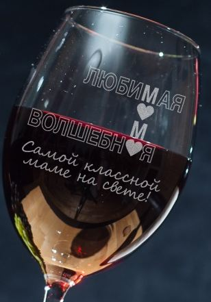 Бокал для вина любимой маме