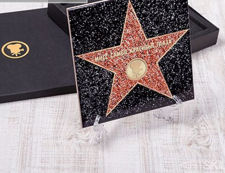 Голливудская звезда в подарок