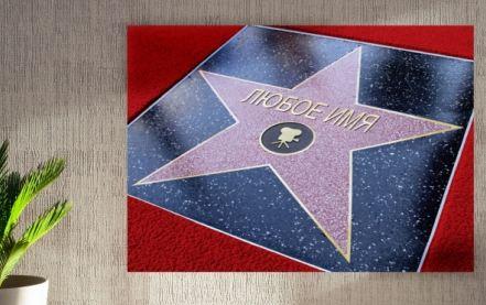 Постер звезда