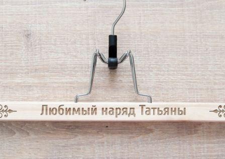 Вешалка с гравировкой