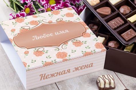 Бельгийский шоколад нежной жене