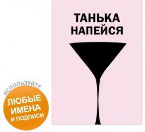 Именная открытка розовая
