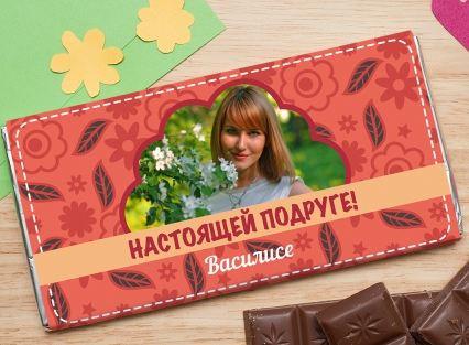 Именной шоколад подруге