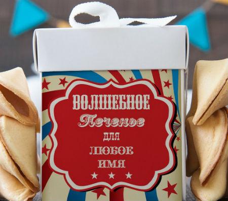 Печенье с предсказаниями «Волшебное»