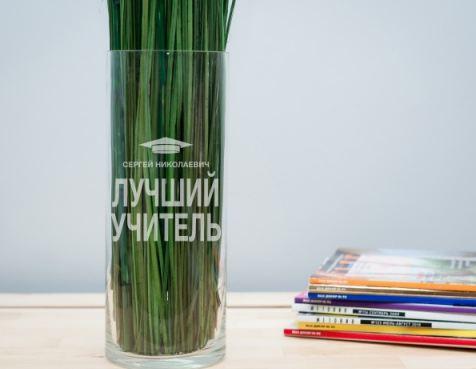 Именная ваза учителю