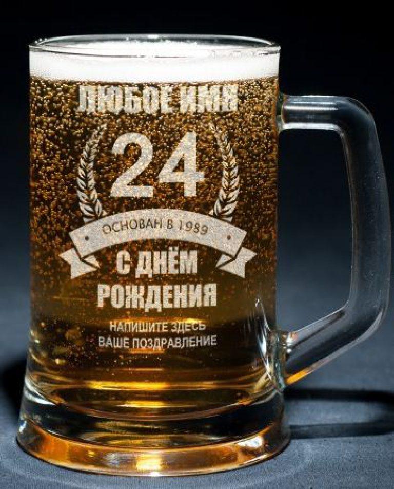 Поздравление на подарок пиво