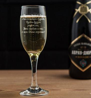 Бокала с шампанского