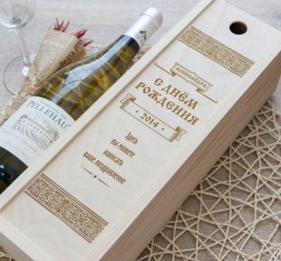 Именная коробка для вина с гравировкой