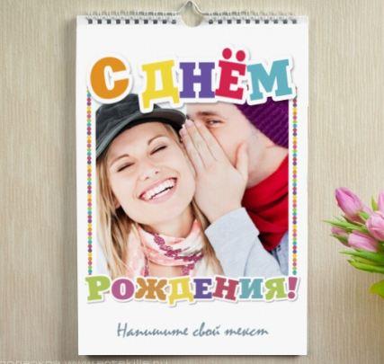 Календарь с днем рождения