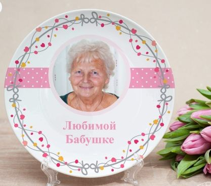 "Тарелка с фото ""Любимой бабушке"""