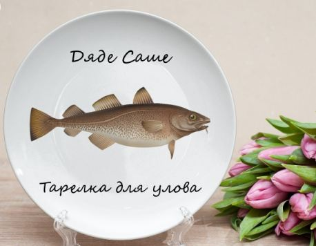 "Тарелка ""Улов"""