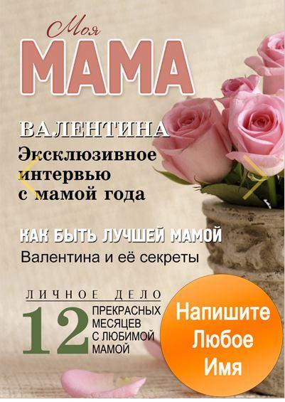 Именной календарь мама
