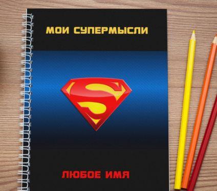 Тетрадь супермысли