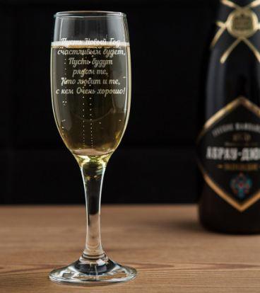 Бокал для шампанского лучшие пожелания