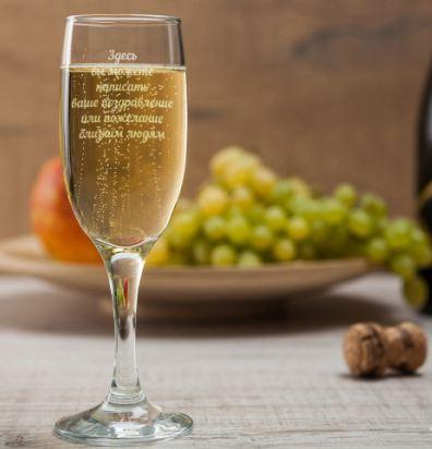 Бокал для шампанского с гравировкой