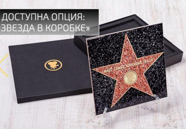 Звезда в подарок как стать участником 25