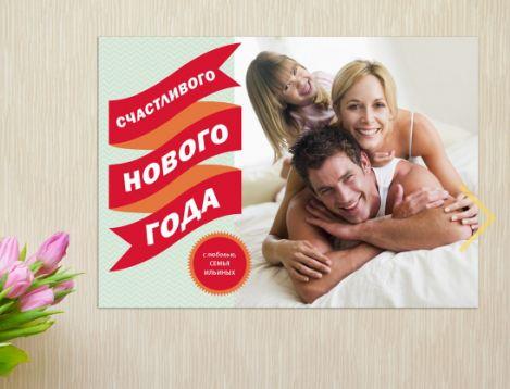 Постер с Новым годом