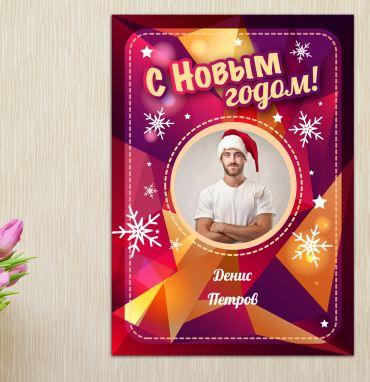 Постер яркий новый год