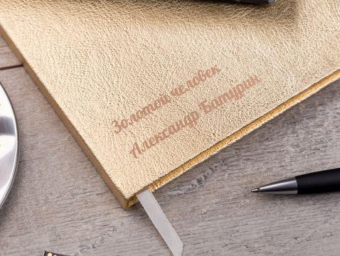 Записная книжка Золотой человек