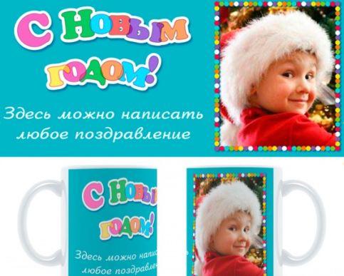 Фотокружка новогоднее поздравление