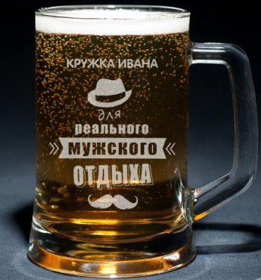 Пивная кружка для мужского отдыха
