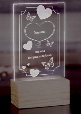 Светильник с гравировкой признание в любви