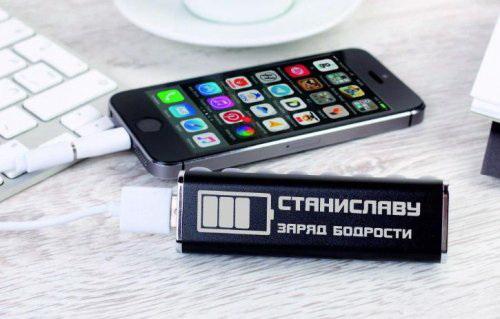 Именной внешний аккумулятор заряд бодрости