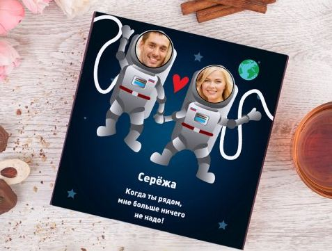 Набор конфет ты просто космос