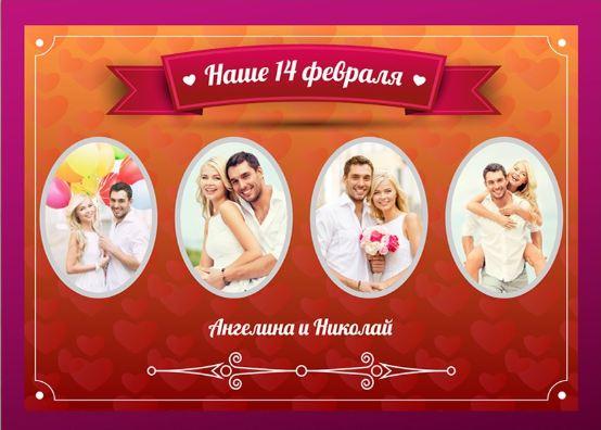 Постер наше 14 февраля