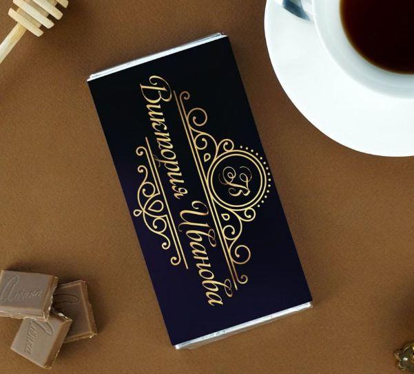 Именная шоколадная открытка женщине