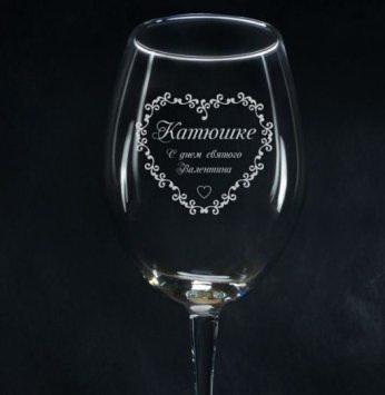 Именной бокал для вина Валентинка
