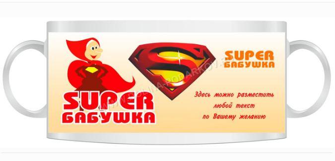 Кружка супербабушке