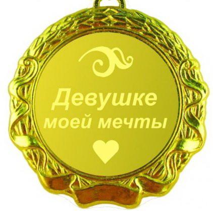 Медаль девушке моей мечты