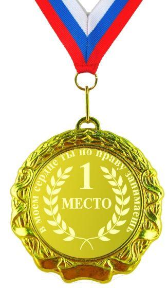 Медаль в моем сердце ты занимаешь первое место