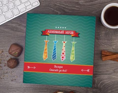Набор конфет мужу моей мечты