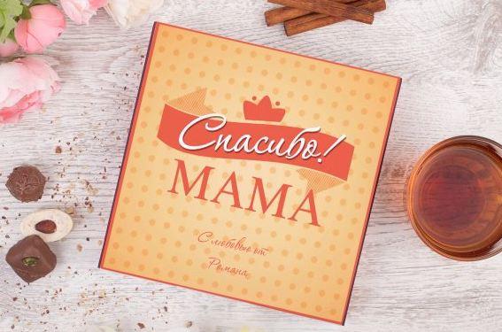 Набор конфет спасибо маме