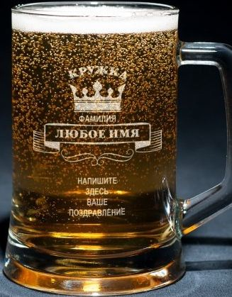 Пивная кружка царская
