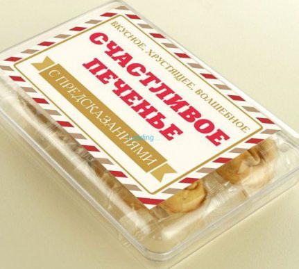 Счастливое печенье