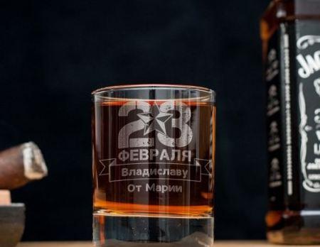 Стакан для виски 23 февраля