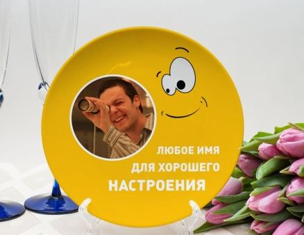 Тарелка для хорошего настроения