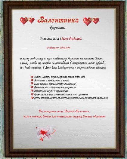 Валентинка планшетка мужу