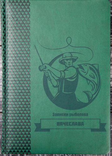 Именной ежедневник записки рыболова