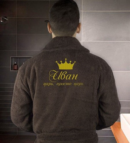 Именной халат царь, просто царь