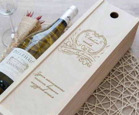Коробка для вина люблю тебя