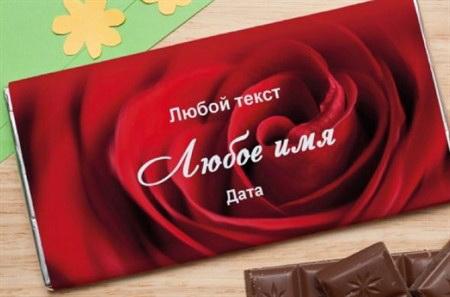 Шоколадная открытка свидание
