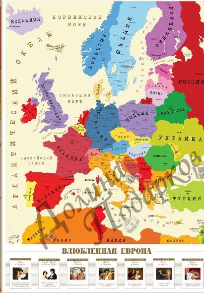 Скретч карта влюбленная европа
