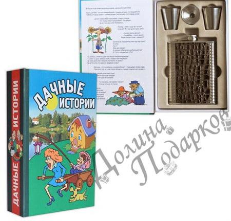 Забавная книга дачные истории