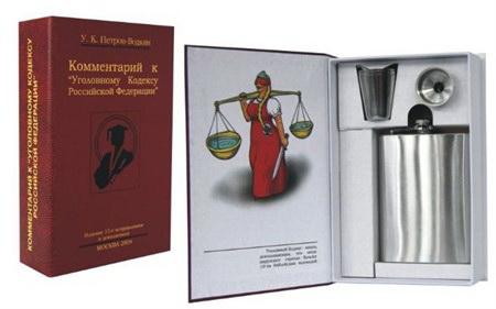 Забавная книга уголовный кодекс