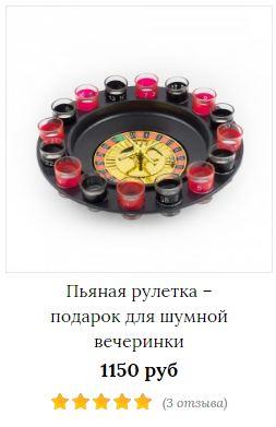 Алкогольная рулетка товар