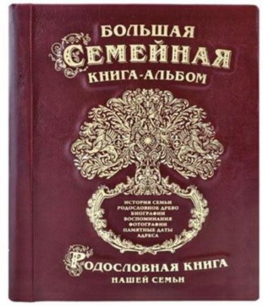 Большая семейная книга бордовая кожа